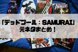 【デッドプール:SAMURAI】元ネタまとめ!パロディ元はどこから?