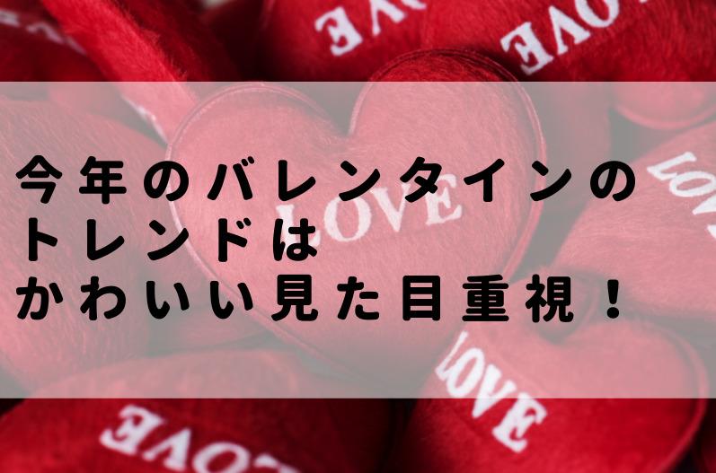 今年のバレンタインのトレンドはかわいい見た目重視!通販限定チョコもあり!