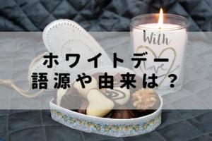 ホワイトデーの語源・由来は?全国飴菓子工業協同組合とは何か調べてみた!