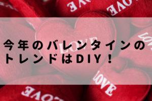 今年のバレンタインのトレンドは「DIY」!子供でも簡単手作りキットまとめ
