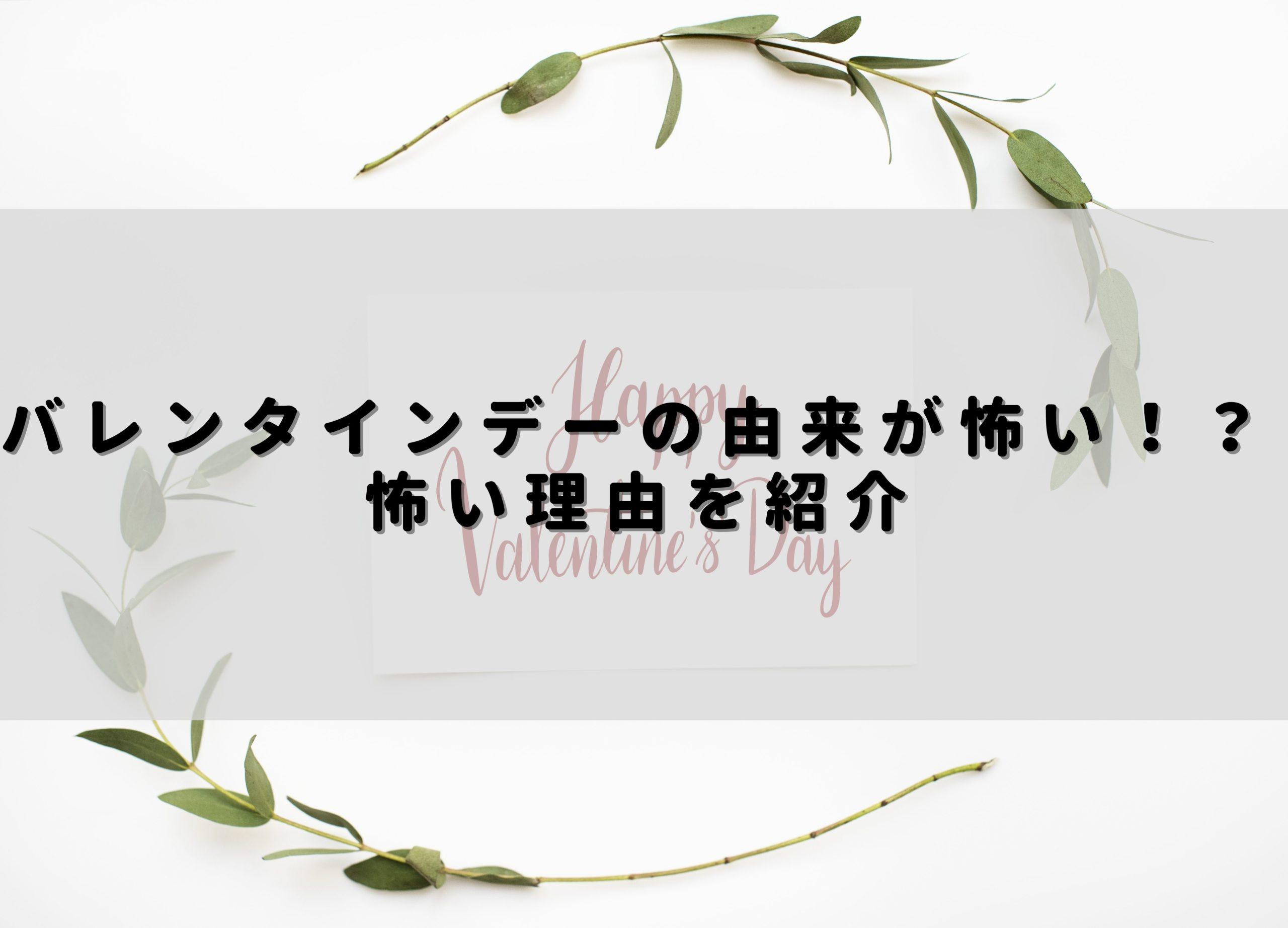 バレンタインの由来が怖い?処刑された司教とバレンタインデー発足の思惑