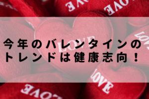 今年のバレンタインのトレンドは健康志向!おすすめチョコまとめ【2021】