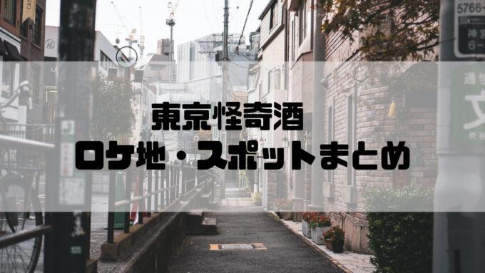東京怪奇酒ロケ地まとめ!猫塚など全6話の撮影場所はどこか調査!