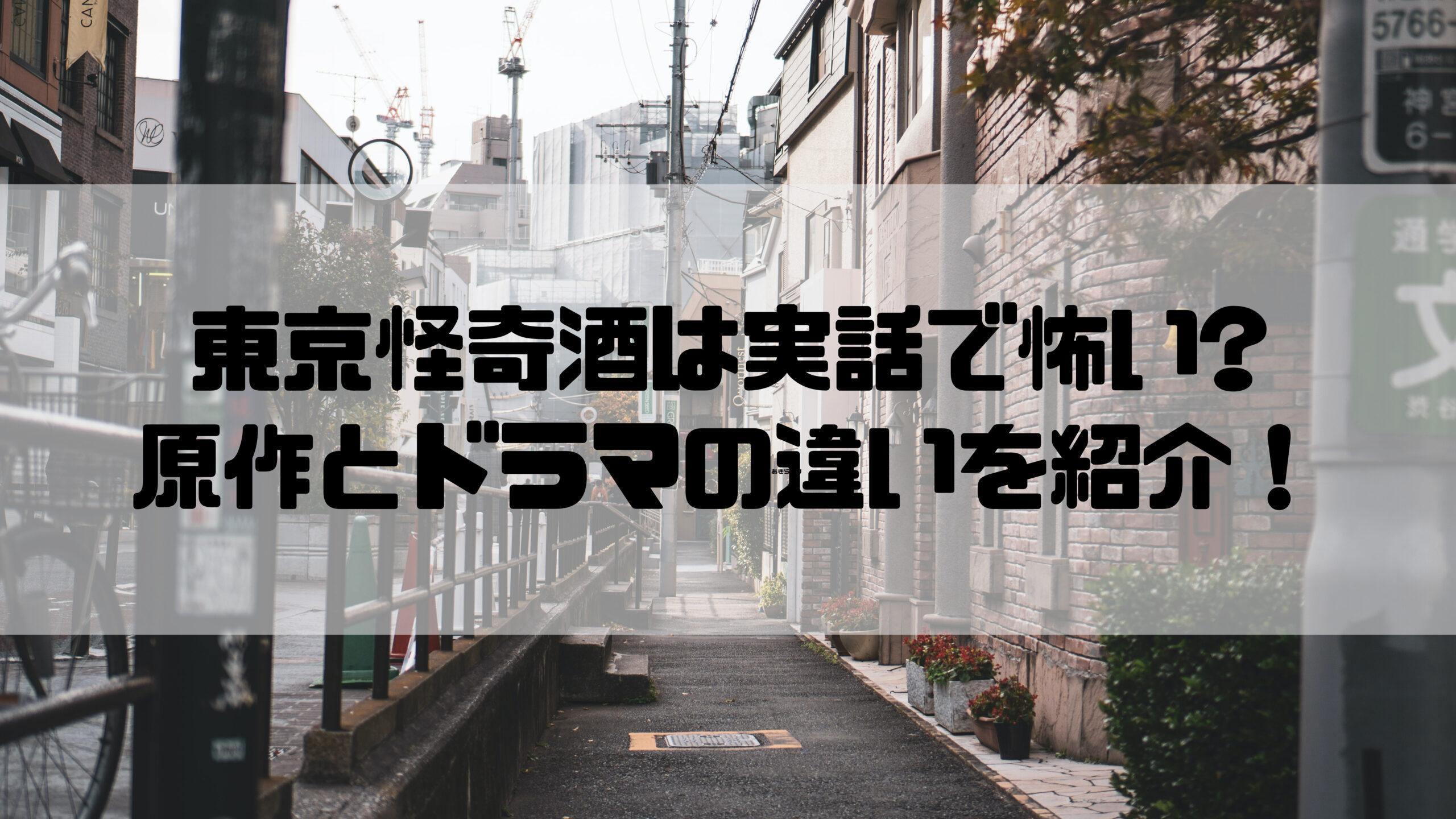 東京怪奇酒は実話で怖い?原作とドラマの違いは?