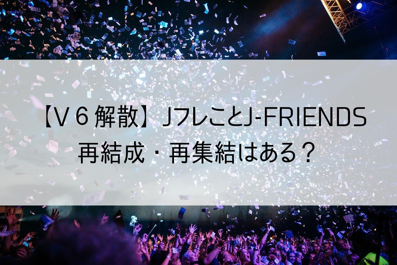 JフレことJ-FRIENDSの再結成・再集結はある?キンキ・国分がコメント!