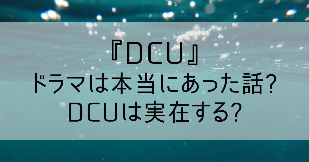 DCUのドラマは本当にあった話?潜水特殊捜査隊は実在する?