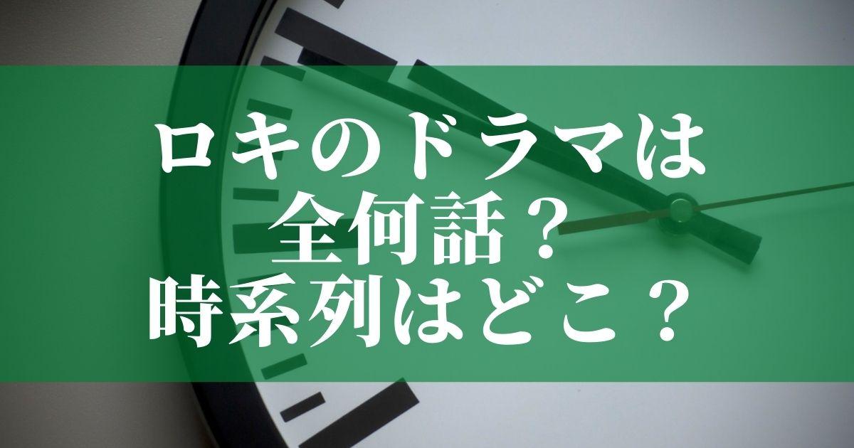 「ロキ」のドラマは全何話?時系列はどこ?