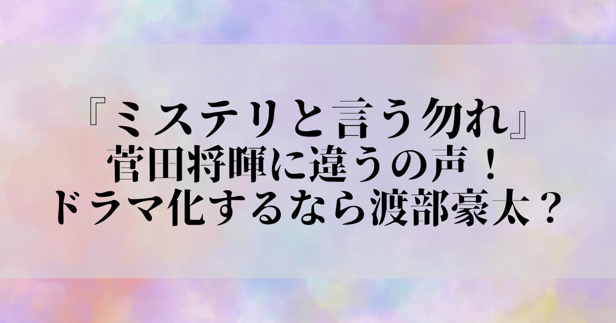 ミステリというなかれの菅田将暉に違うという声!ドラマ化するなら誰?