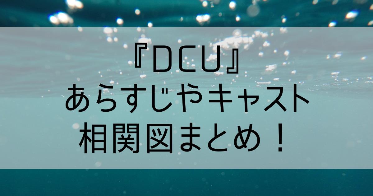 DCUのあらすじやキャスト・相関図まとめ!年齢と画像付きで紹介!