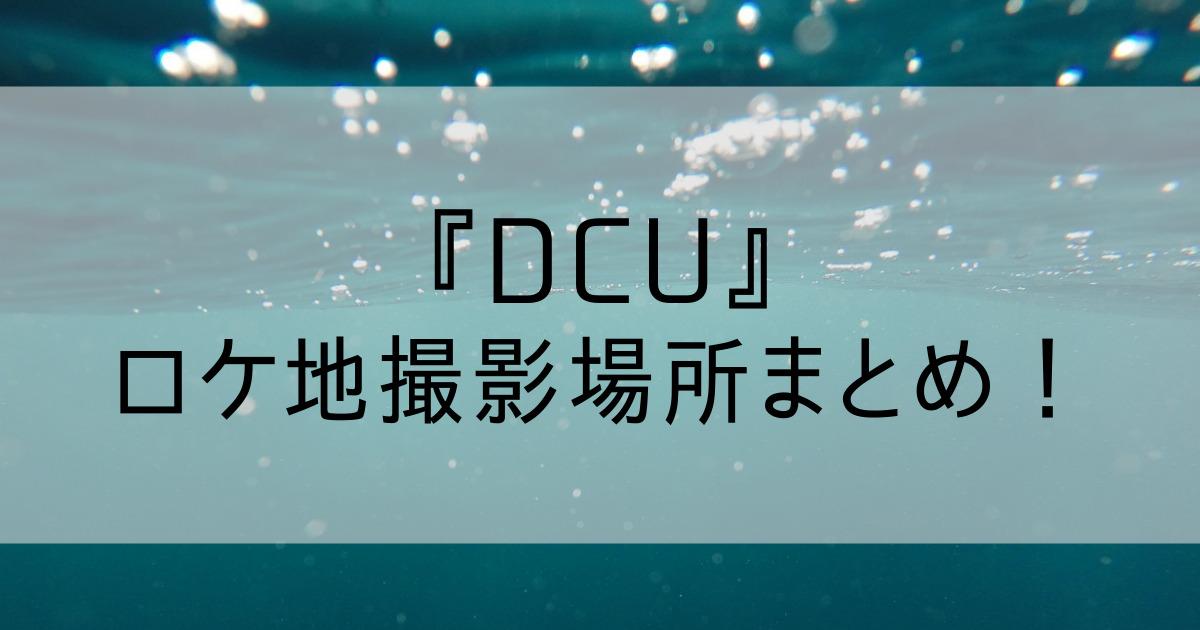 DCUのロケ地撮影場所は?使われた巡視船や防災基地はどこなのか調査!